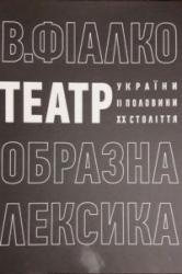 Театр України другої половини XX століття: образна лексика - фото обкладинки книги