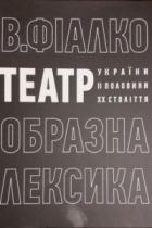 Книга Театр України другої половини XX століття: образна лексика