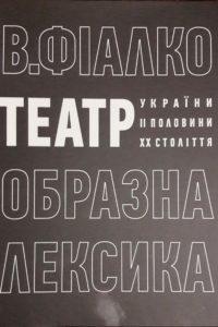 Театр України другої половини XX століття: образна лексика - фото книги