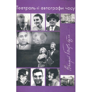 Книга Театральні автографи часу