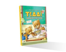 Тедді Мамин помічник - фото книги