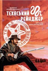Техаський рейнджер - фото обкладинки книги