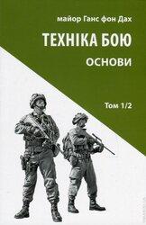 Техніка бою - фото обкладинки книги
