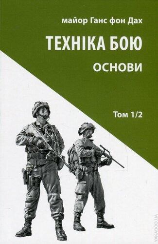 Книга Техніка бою
