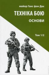 Техніка бою. Том 1, частина 2. Основи - фото обкладинки книги