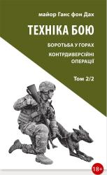 Техніка бою. Том 2, частина 2.Боротьба у горах. - фото обкладинки книги