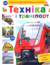 Техніка і транспорт - фото обкладинки книги