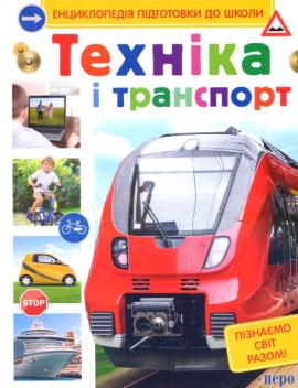 Техніка і транспорт - фото книги