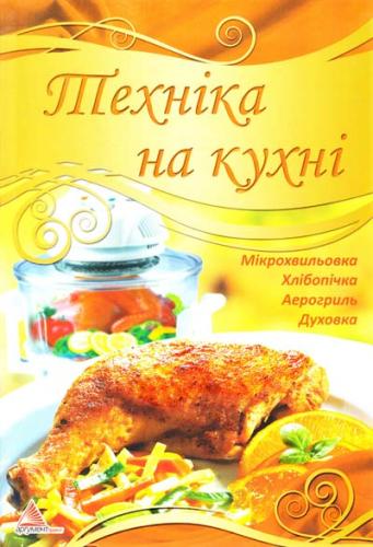 Книга Технiка на кухнi
