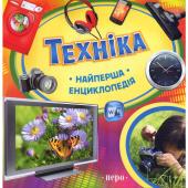 Техніка. Найперша енциклопедія - фото обкладинки книги