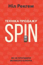 Техніка продажу SPIN - фото обкладинки книги