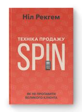 Техніка продажу SPIN. Як не проґавити великого клієнта - фото обкладинки книги