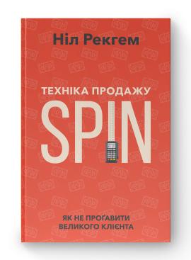 Техніка продажу SPIN. Як не проґавити великого клієнта - фото книги
