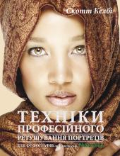 Техніки професійного ретушування портретів для фотографів за допомогою Photoshop - фото обкладинки книги
