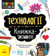 Технології. Книжка-активіті - фото обкладинки книги