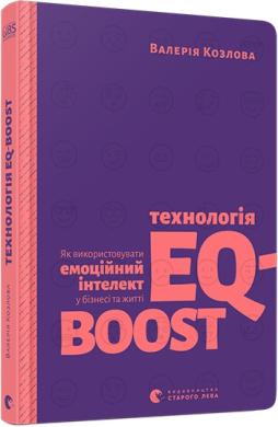 Технологія EQ-BOOST. Як використовувати емоційний інтелект у бізнесі та житті - фото книги