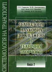 Технологія наукових досліджень і технічної творчості. Книга 2 - фото обкладинки книги