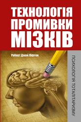 Технологія промивки мізків. Психологія тоталітаризму - фото обкладинки книги