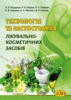 Технологія та застосування лікувально-косметичних засобів - фото обкладинки книги