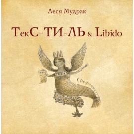 ТЕКС-ТИ-ЛЬ & libido - фото книги