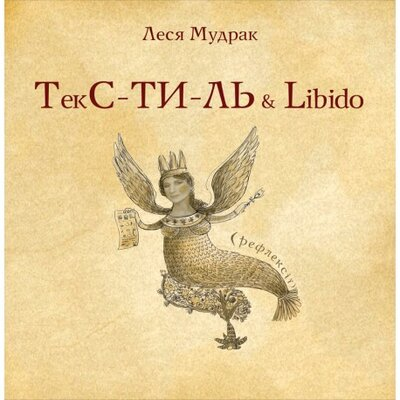 Книга ТЕКС-ТИ-ЛЬ  libido