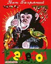 Телефон - фото обкладинки книги