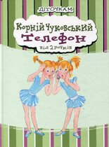 Книга Телефон