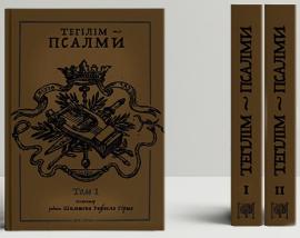 Телігім. Псалми. Коментар рабина Шимшона Рафаеля Гірша. У двох томах - фото книги