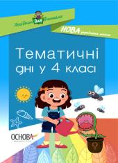 Тематичні дні у 4-му класі - фото обкладинки книги