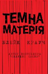 Темна матерія - фото обкладинки книги