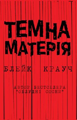 Темна матерія - фото книги