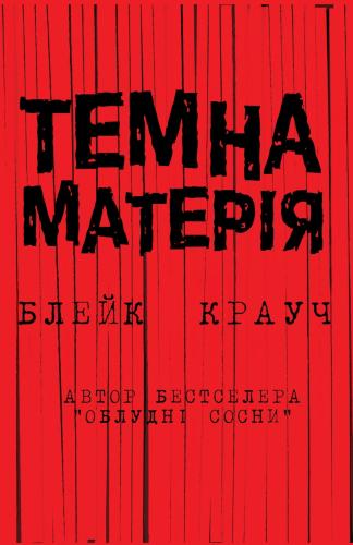 Книга Темна матерія