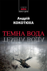 Темна вода - фото обкладинки книги