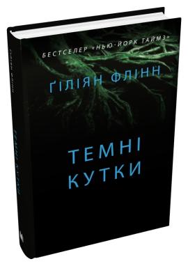Темні кутки - фото книги