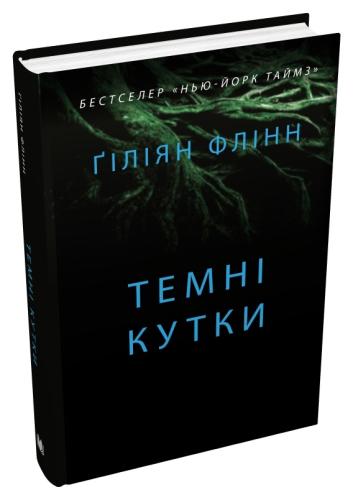 Книга Темні кутки