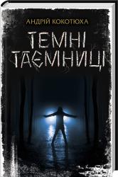 Темні таємниці - фото обкладинки книги