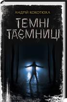 Книга Темні таємниці