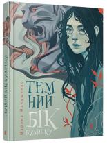 Книга Темний бік будинку