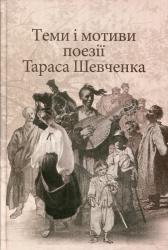 Теми і мотиви поезії Тараса Шевченка - фото обкладинки книги