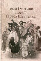Книга Теми і мотиви поезії Тараса Шевченка