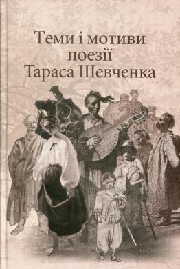 Теми і мотиви поезії Тараса Шевченка - фото книги