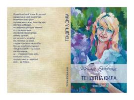 Тендітна сила : Збірка поезій - фото книги