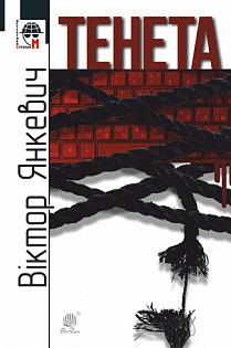 Тенета - фото книги