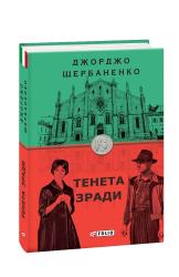 Тенета зради - фото обкладинки книги