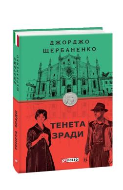 Тенета зради - фото книги