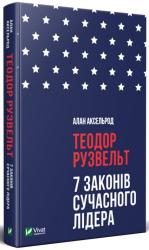 Теодор Рузвельт. 7 законів сучасного лідера - фото обкладинки книги