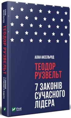 Теодор Рузвельт. 7 законів сучасного лідера - фото книги