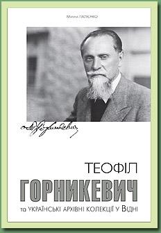 Теофіл Горникевич та українські архівні колекції у Відні - фото книги