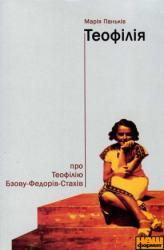 Теофілія: про Теофілію Бзову-Федорів-Стахів - фото обкладинки книги