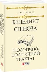 Теологічно-політичний трактат - фото обкладинки книги